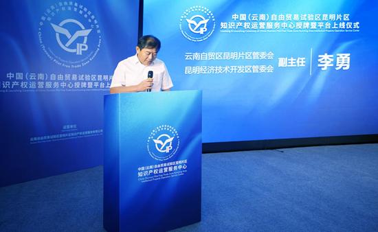 云南自贸区昆明片区管委会、昆明经济技术开发区管委会副主任李勇致辞