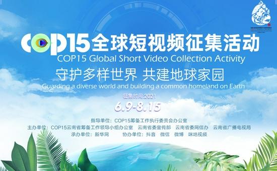 COP15全球短视频征集活动火热进行中 明星邀你来参加