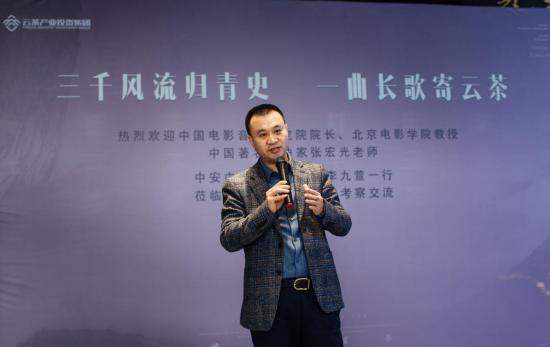 云茶产业投资集团董事长冯全平