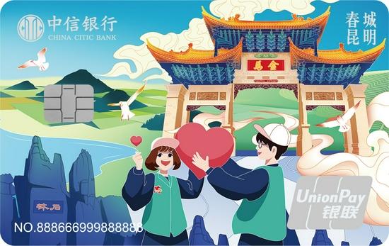 """中信银行昆明分行与昆明志愿者网联动 推出""""昆明市城市志愿者"""