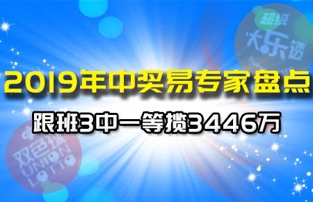 2019中奖易盘点:跟班3中1等揽3446万