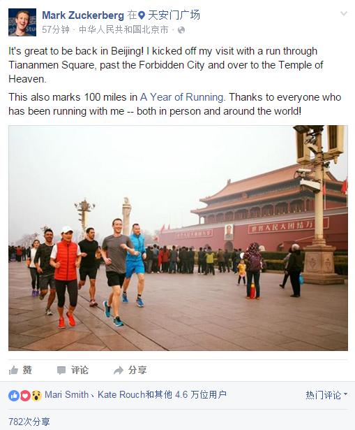 """扎克伯格晒跑天安门:""""回到北京真是太棒了!"""",今年已跑足100英里"""