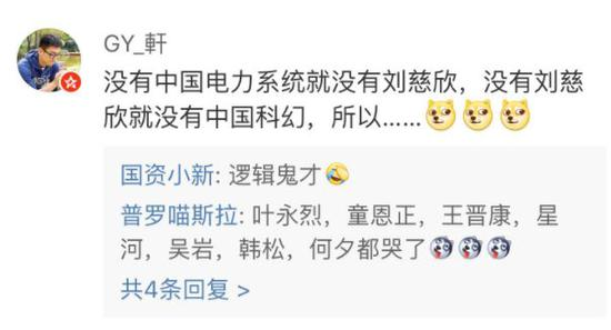 有网友认为电力系统再也不可能出第二个刘慈欣了,有网友感谢娘子关电厂。