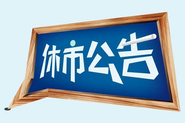 彩市国庆节休市通知:10月1日0点-10月7日24点
