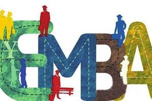 教育部新规:EMBA2017年起开始全国统考