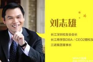 三诺集团董事长刘志雄如何走出留给后来者的路