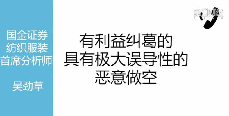 国金证券吴劲草:对波司登沽空是具误导性的恶意做空