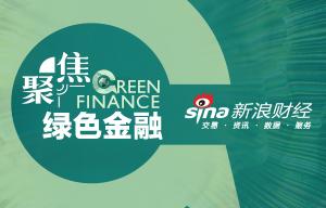 新浪财经绿色金融创新案例启动征集