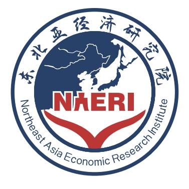 东北亚经济研究院