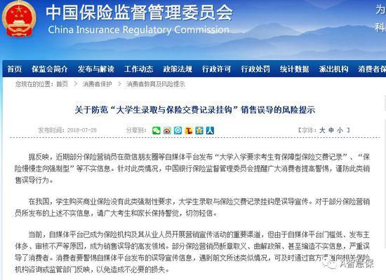 蹭大学生报名强卖保险被打脸 银保监会:谨防误导