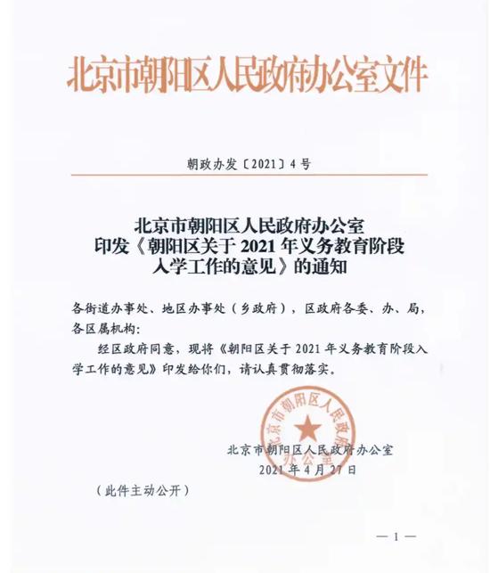 2021年朝阳区义务教育政策发布
