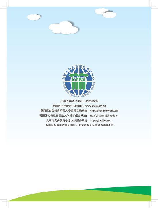 2021年朝阳区义务教育阶段小学入学流程手册