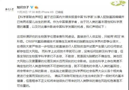 122名中国科学家联合声明 图片来自微博