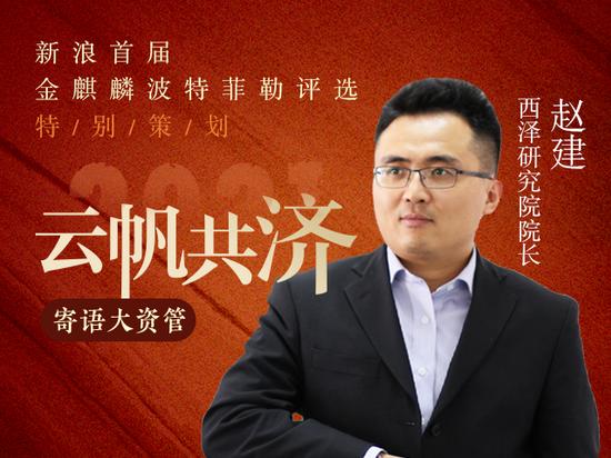 """寄语大资管 赵建:2021中国的""""新资管元年"""""""