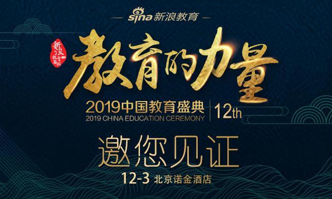 """新浪2019中國教育盛典啟動 見證""""教育的力量""""!"""
