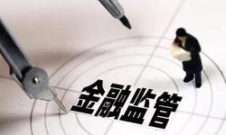 王剑:金融严监管是否影响消费?