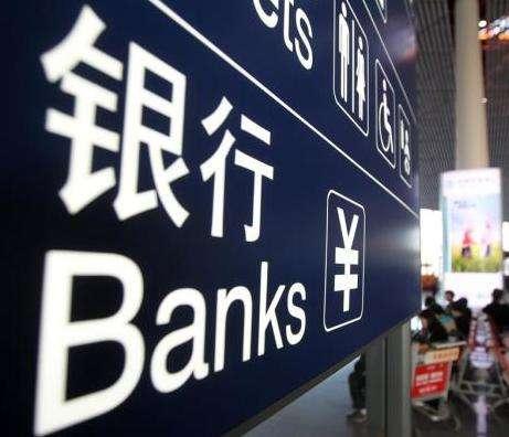 连平:大型银行股改奠定金融体系稳健运行基石