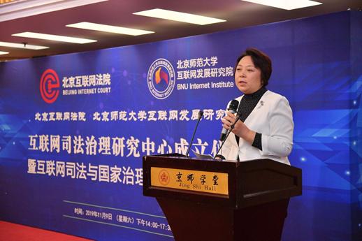 北京互联网法院院长、互联网司法治理研究中心联席主任张雯致辞
