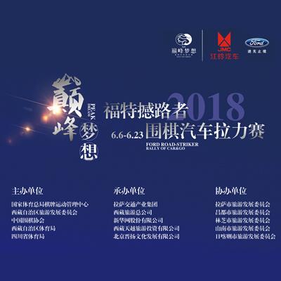 巅峰梦想2018围棋汽车拉力赛