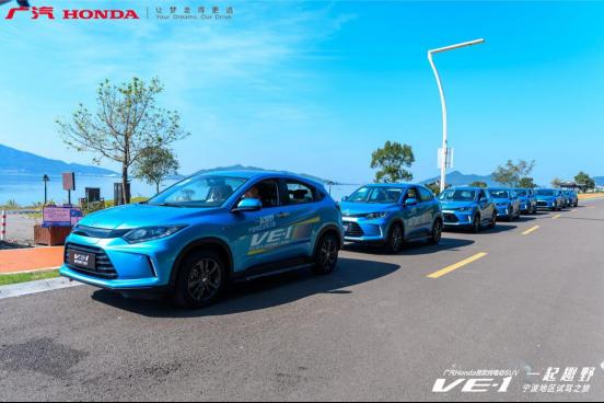 广汽HONDA首款纯电动SUV VE-1试驾之旅