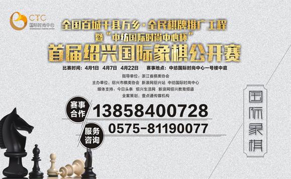 中纺国际时尚中心杯绍兴首届国际象棋公开赛