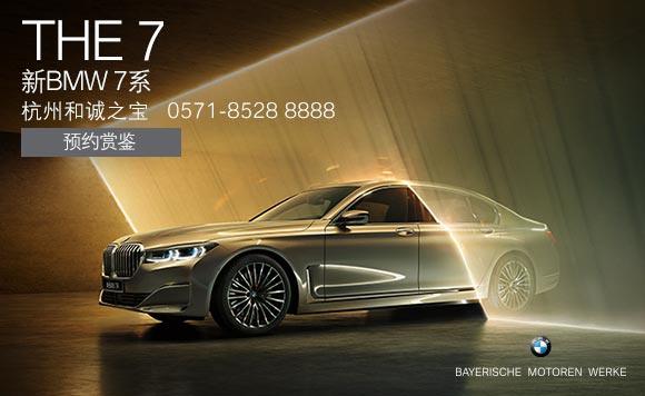 新BMW 7系 邀您到店赏车