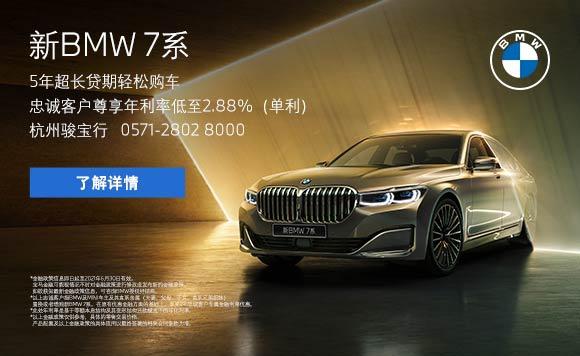 新BMW 7系 5年超长贷期轻松购车