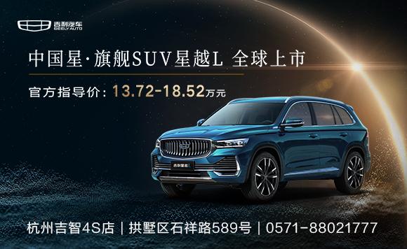 中国星·旗舰SUV星越L全球上市
