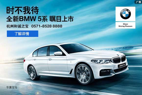 时不我待 全新BMW 5系瞩目上市