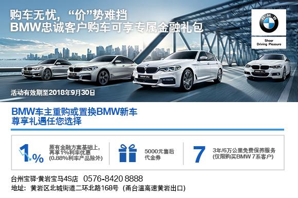 台州宝驿BMW重购置换升级开启