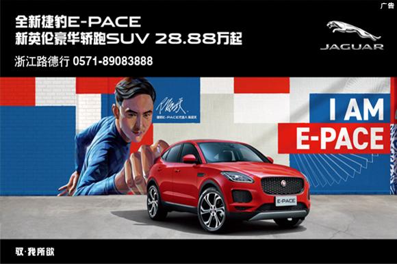 全新捷豹E-PACE 新英伦豪华轿跑SUV