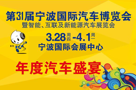 第31届宁波国际汽车博览会