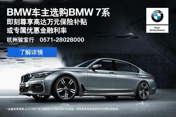 购BMW 7系即刻尊享高达万元保险补贴