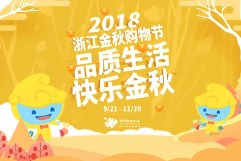 2018浙江金秋购物节