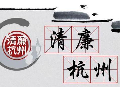杭州江干一环卫站长虚列员工套取工资 被判14年