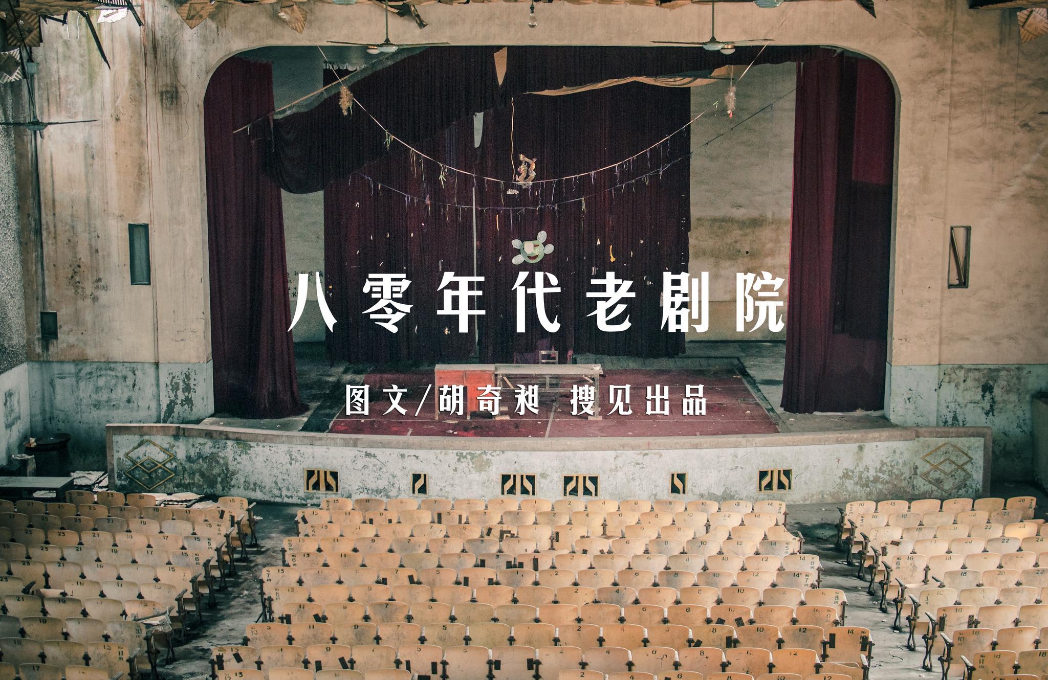 金华永康八零年代老剧院展情怀