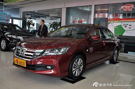 广本雅阁最高现金优惠4万元 有少量现车