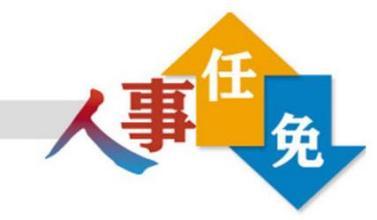 杭州市免职四名干部 王雅俊不再担任铁路运输法院刑庭庭长
