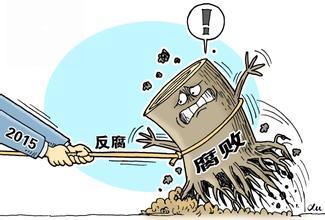温州永嘉三人涉嫌贪污被立案 目前三人均被采取强制措施