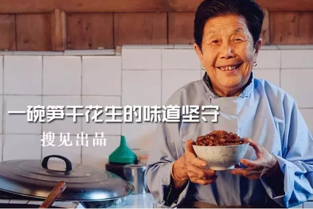 【第71期】一碗笋干菜的味道坚守