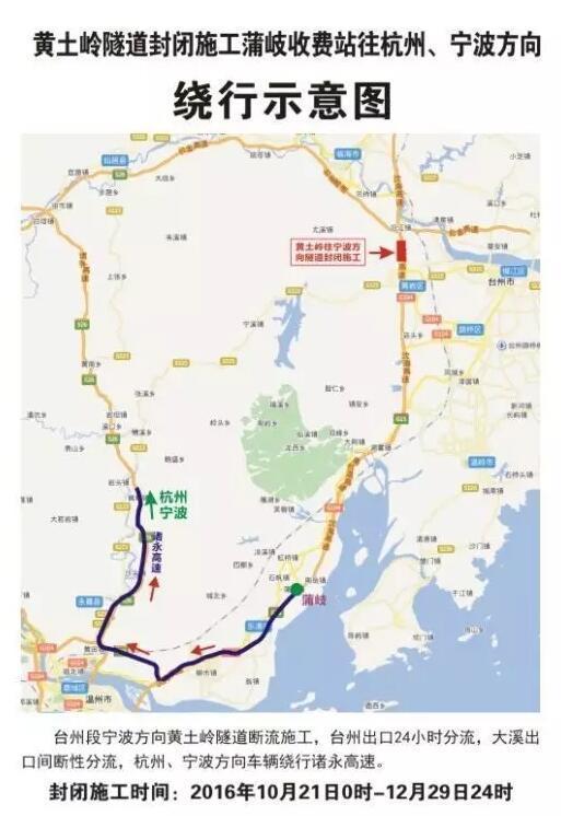 甬台温高速黄土岭隧道施工 温台来杭开车将更难(组图)