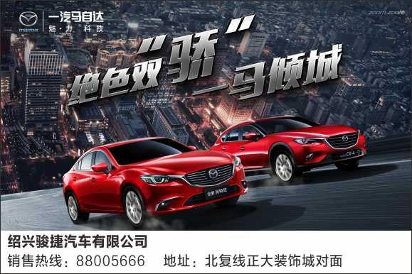 全新阿特兹及CX-4绍兴骏捷现车有售