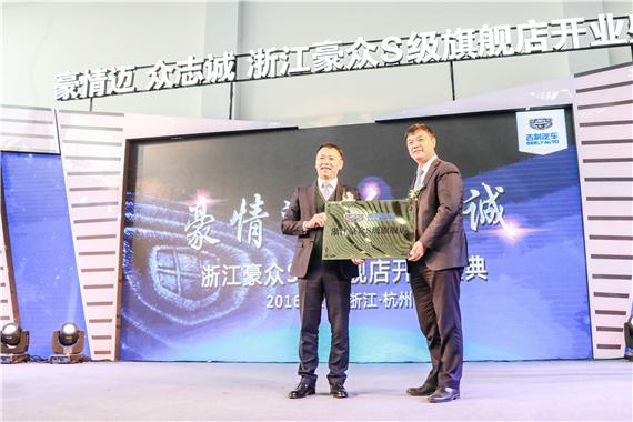 吉利浙江首家S级旗舰店浙江豪众开业