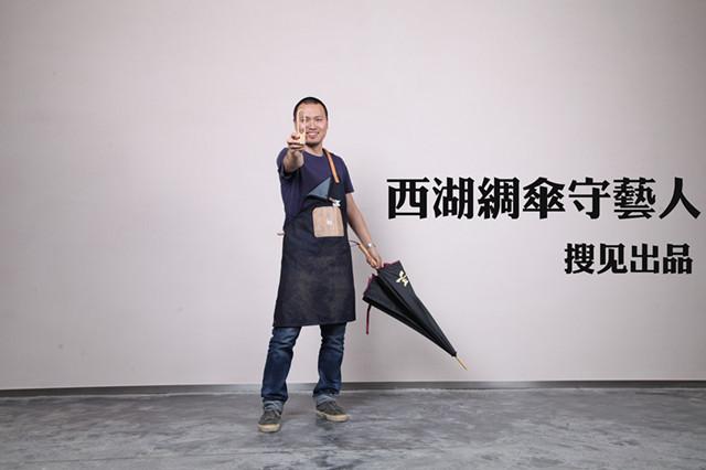 【第68期】西湖绸伞守艺人