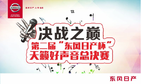 第二届绍兴天籁好声音歌唱大赛完美收官