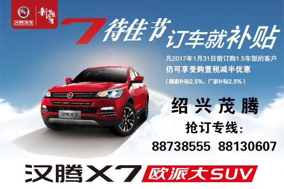 7待佳节 汉腾X7购置税依旧减半