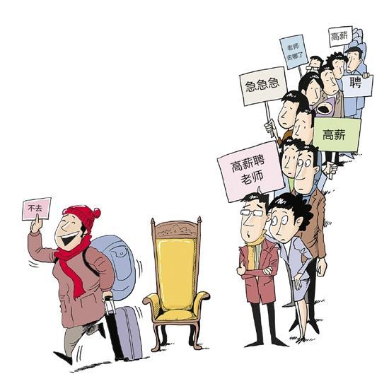 绍兴百万高薪招竞赛教师 网上挂了一年多抢不到人(图)