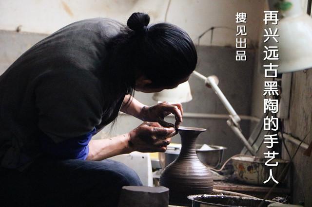 【第109期】远古黑陶手艺人