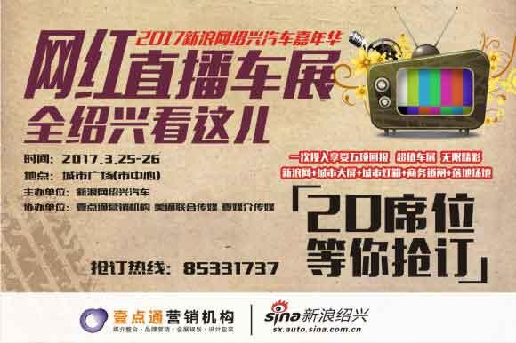 2017新浪网汽车嘉年华
