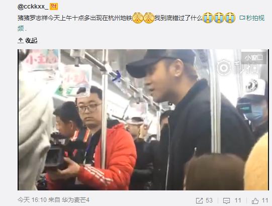 情人节网友在杭州地铁里偶遇罗志祥 或在录节目(图)